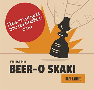 Valitsa Beer-o-skaki. Πιες την μπύρα του αντιπάλου σου